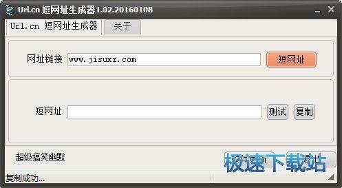 URL.cn短网址生成器 图片 01