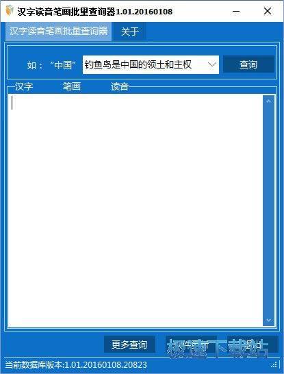 汉字读音笔画批量查询器 图片 01