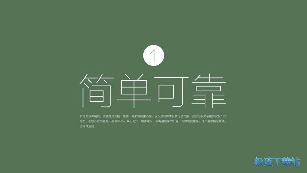波波码字助手 图片 03