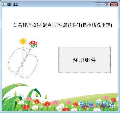 小蜜蜂电子邮件采集器 图片 02