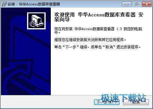 华华ACCESS数据库查看器 图片 01