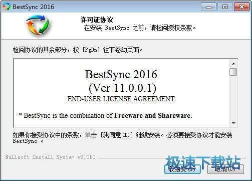 BestSync 图片 01s