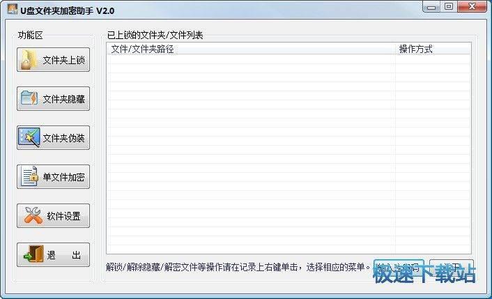 霄鹞U盘文件夹加密助手 图片 01
