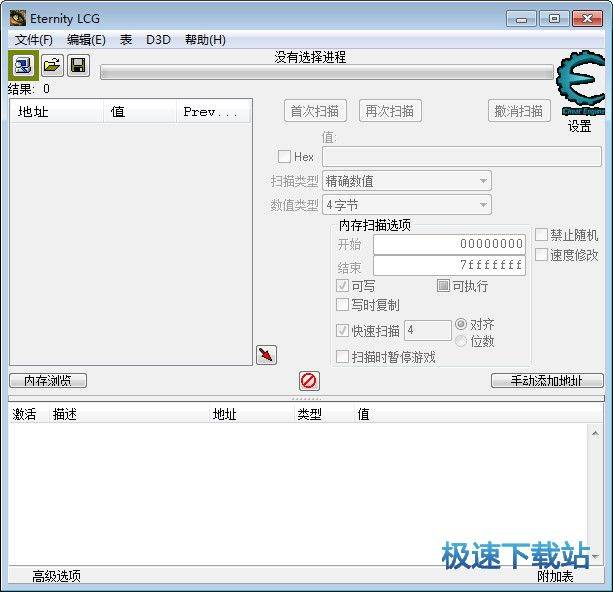 Cheat Engine 图片 01