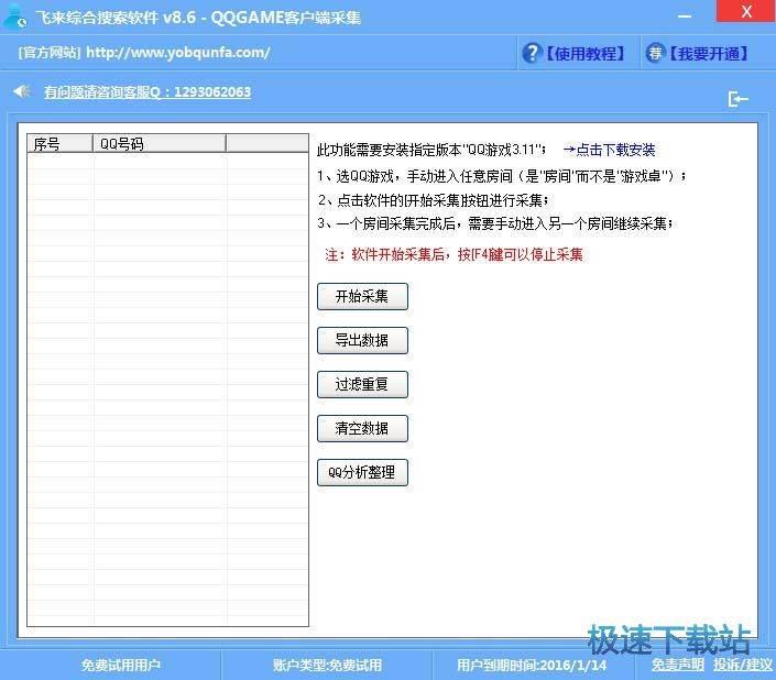 友邦飞来综合搜索软件 图片 03