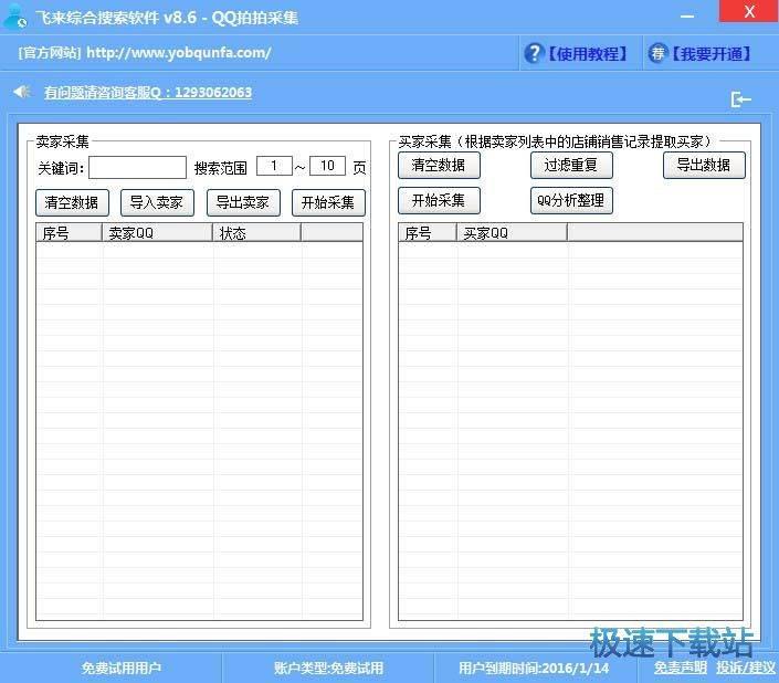 友邦飞来综合搜索软件 图片 05