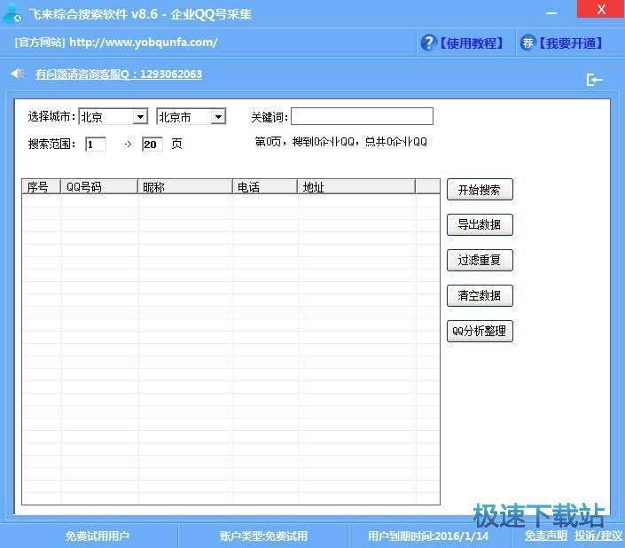友邦飞来综合搜索软件 图片 06