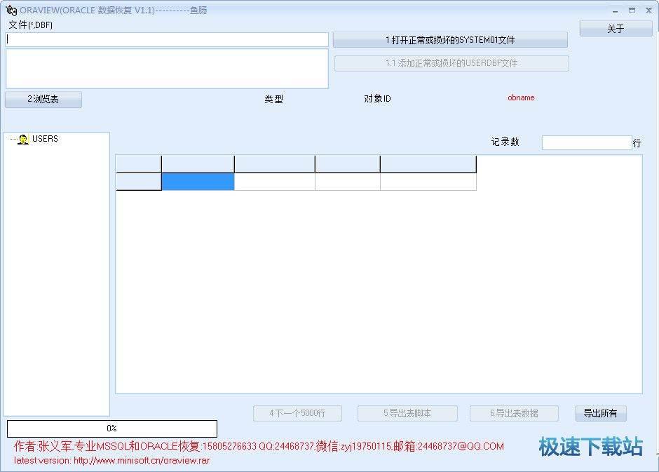 鱼肠ORACLE数据恢复软件 图片 01