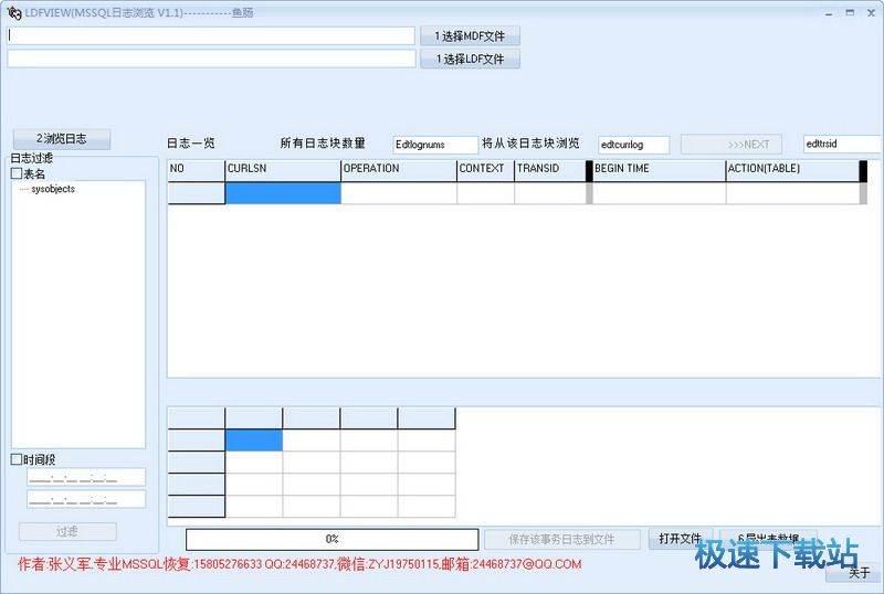 鱼肠MSSQL数据修复 图片 03