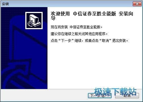 中信证券至胜版网上交易