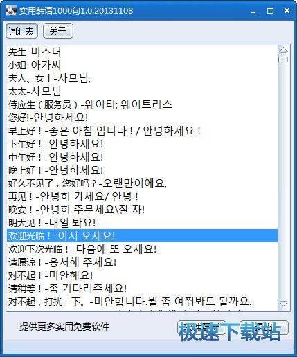实用韩语1000句 图片 01