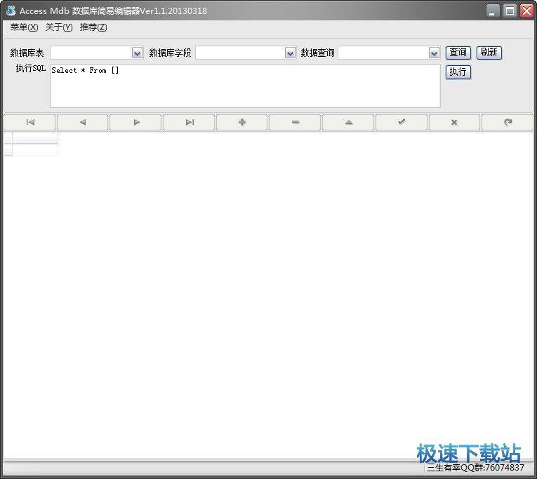 Access Mdb 数据库简易编辑器 图片 01