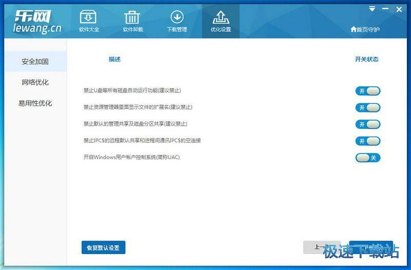 乐网软件管家 图片 04