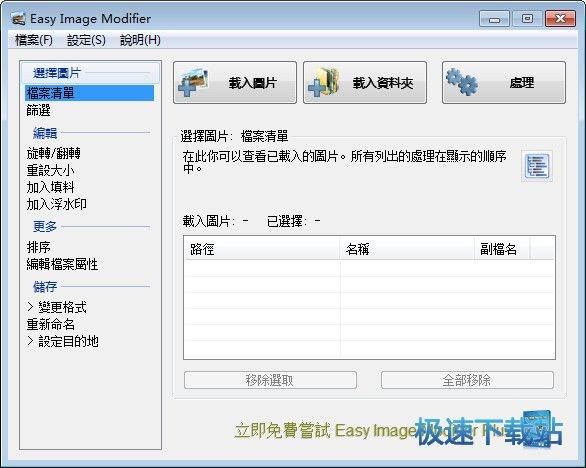 Easy Image Modifier 图片 01