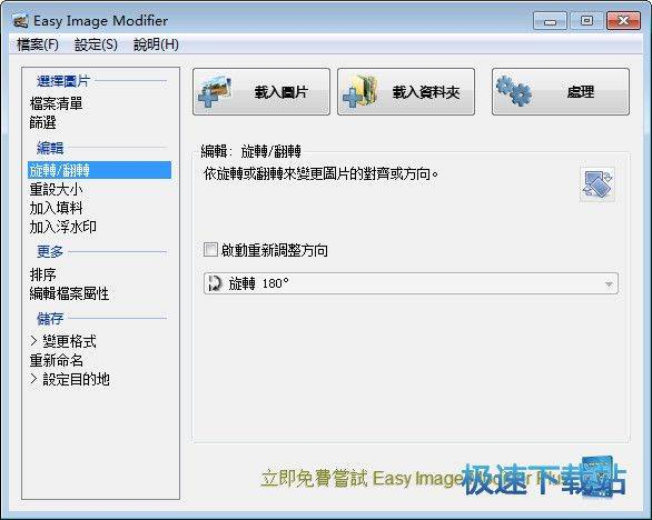 Easy Image Modifier 图片 02
