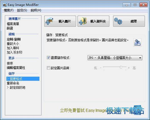 Easy Image Modifier 图片 04