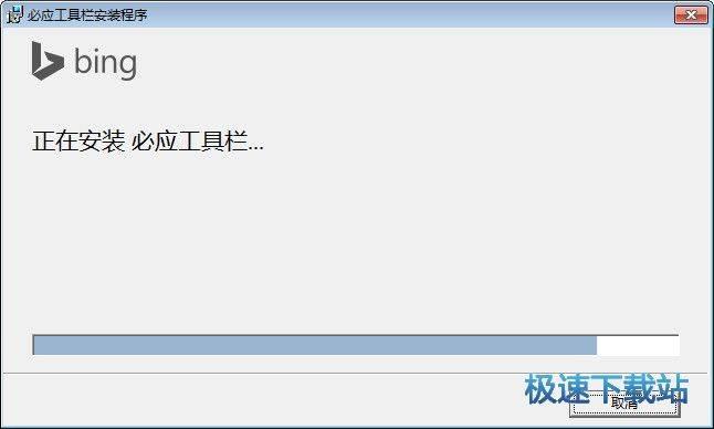 必应Bing工具栏 图片 01