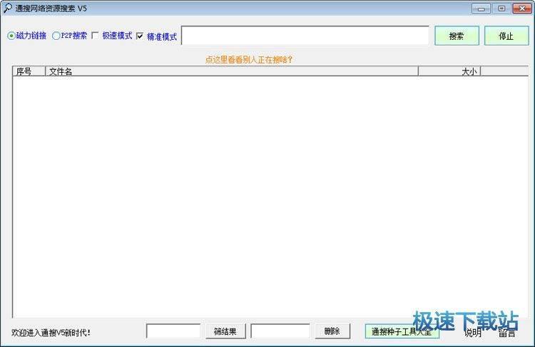 通搜网络资源搜索 图片 01
