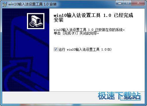 win10输入法设置工具 图片 01