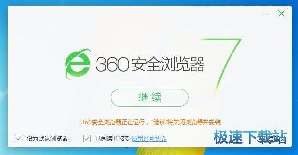 下载360安全浏览器