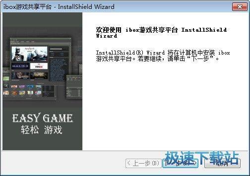 ibox游戏共享平台 图片 01