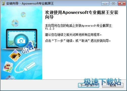 Apowersoft专业截屏王 图片 01s