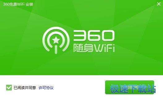 360免费wifi下载_360连我wifi