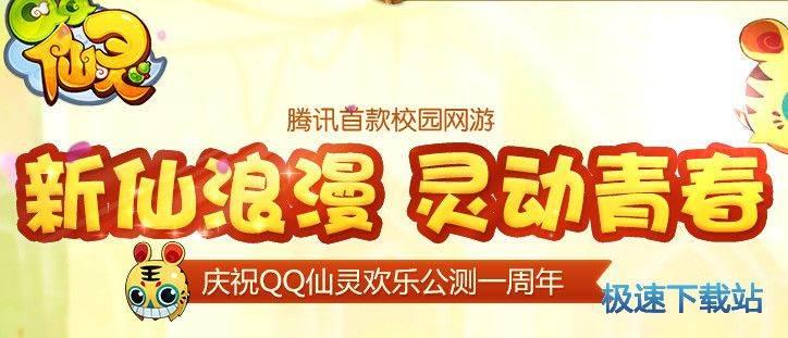 qq仙灵官网