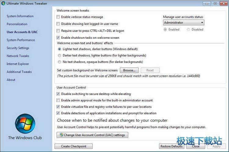 旗舰级系统优化软件下载
