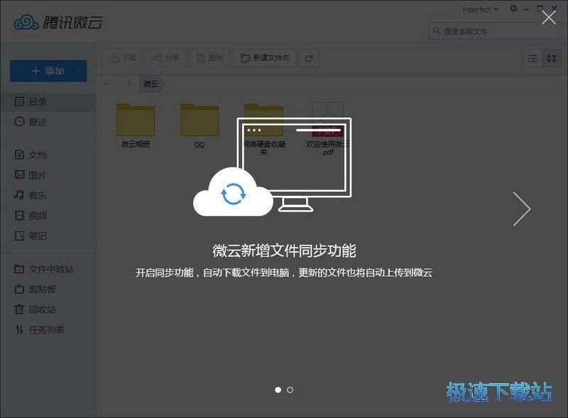 腾讯微云图片