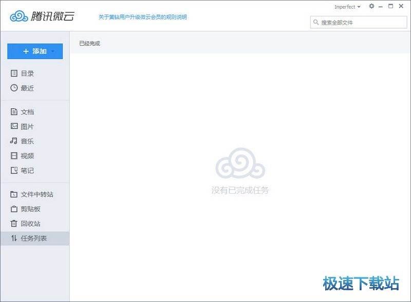 腾讯网盘下载图片