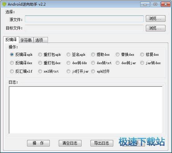 Android逆向助手 图片 01