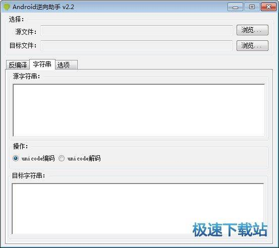 Android逆向助手 图片 02