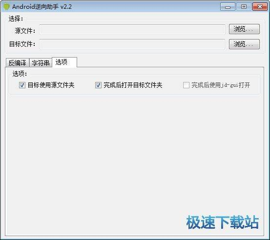Android逆向助手 图片 03