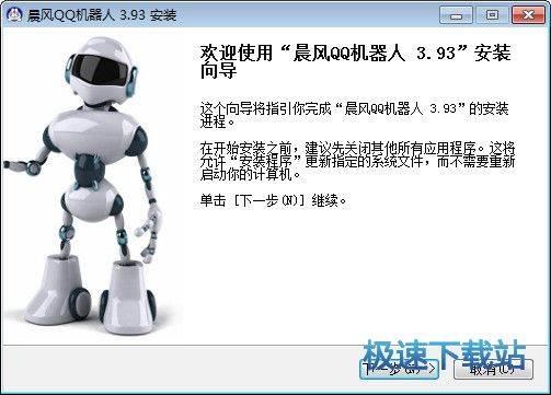 晨风QQ机器人 图片 01s