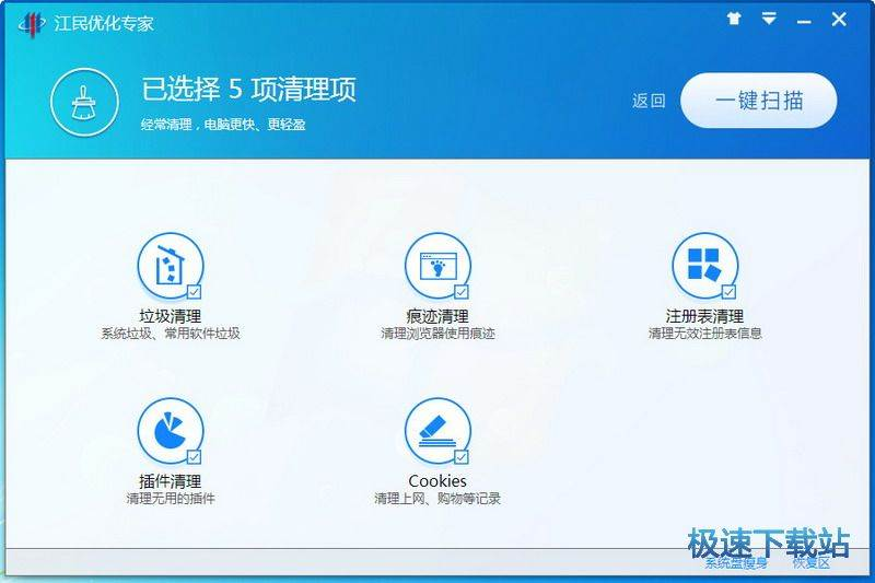 江民优化大师官方下载