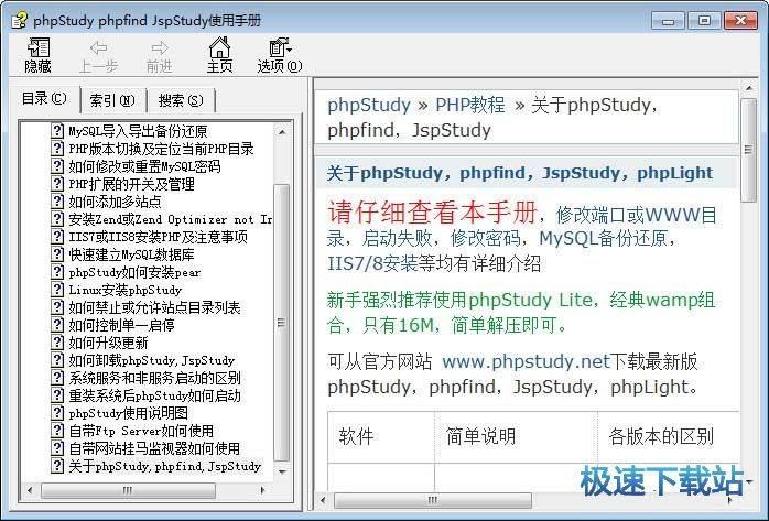 PHPStudy 图片 01