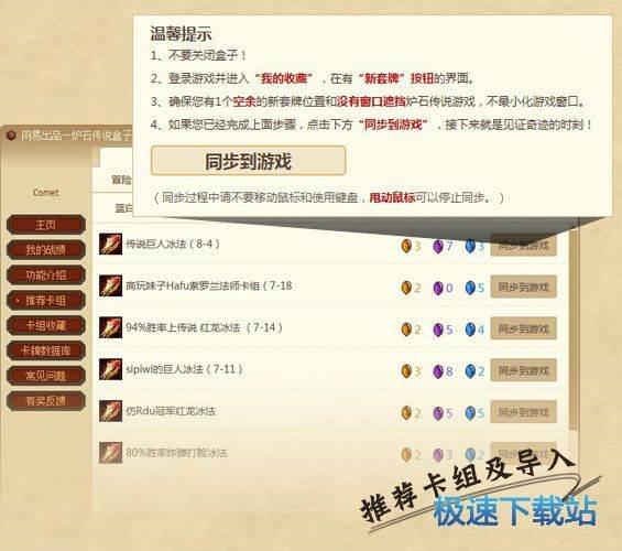 炉石传说官方游戏辅助工具