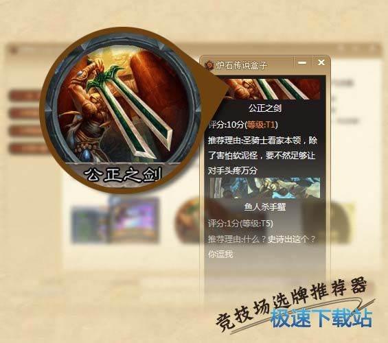 炉石传说下载图片