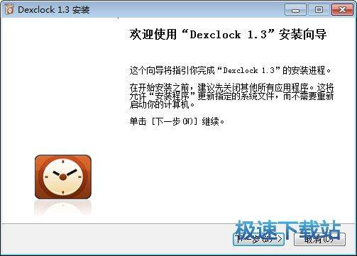 Dexclock 图片 01