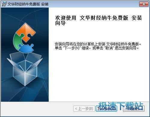 文华财经赢顺期货交易软件 图片 01