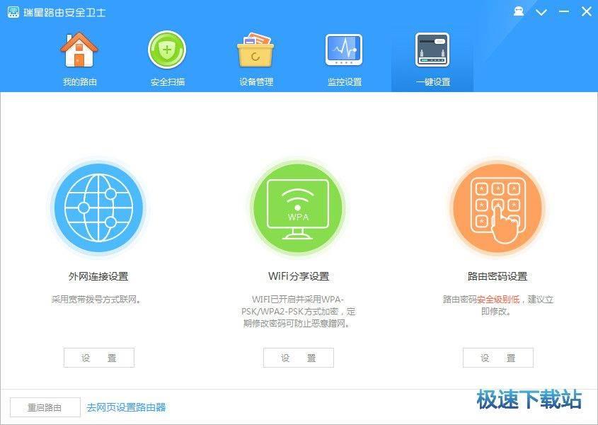 首款iwifi路由器安全软件图片