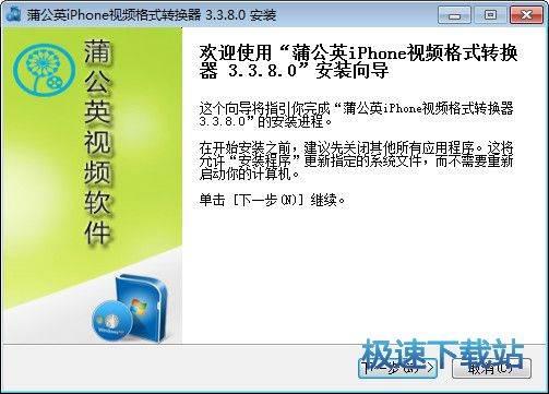 iphone转换工具