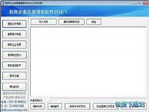 翱奔企业名录搜索软件 缩略图