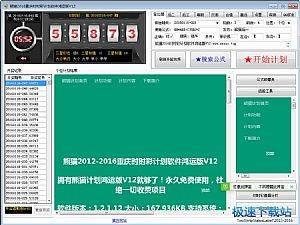 熊猫2016重庆时时彩计划软件 缩略图