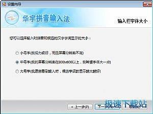 华宇拼音输入法缩略图 07