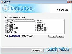 华宇拼音输入法缩略图 08