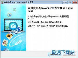 Apowersoft Screen Capture Pro 缩略图