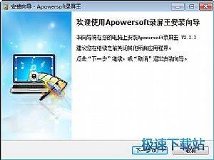 Apowersoft录屏王 缩略图 01
