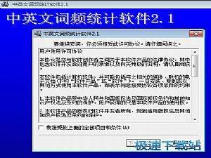 中英文词频统计软件 缩略图